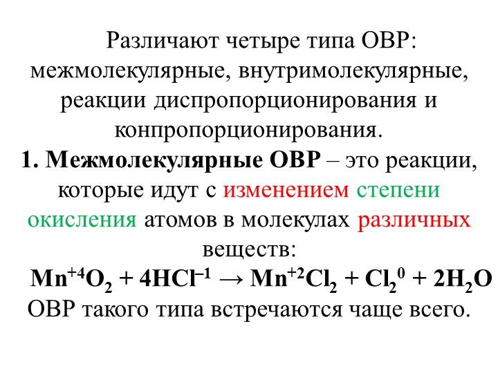 Различают четыре типа ОВР: межмолекулярные, внутримолекулярные, реакции диспр...