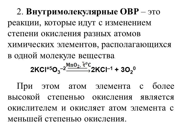 2. Внутримолекулярные ОВР – это реакции, которые идут с изменением степени ок...