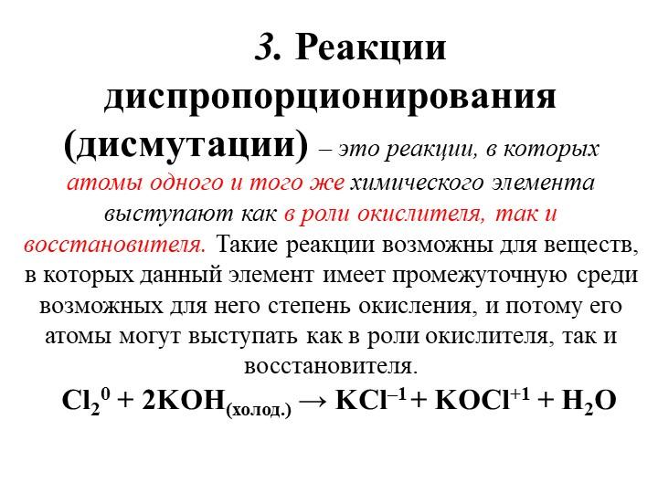3. Реакции диспропорционирования (дисмутации) – это реакции, в которых атомы...