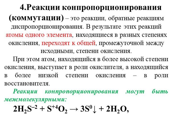 4.Реакции конпропорционирования (коммутации) – это реакции, обратные реакциям...