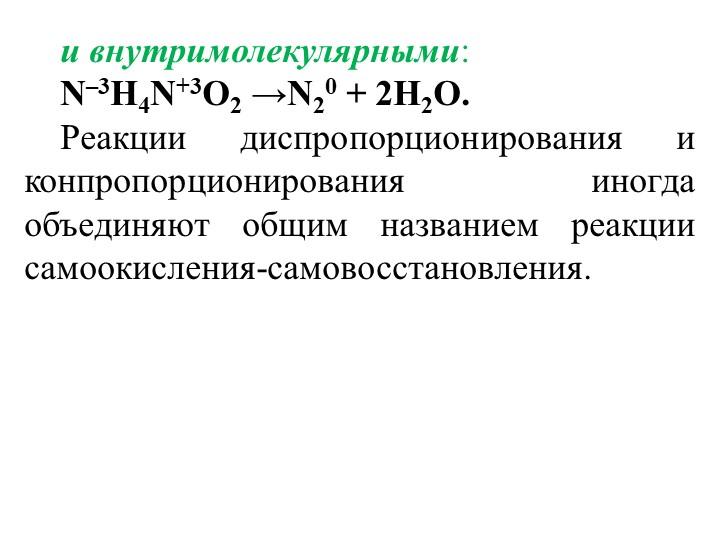 и внутримолекулярными: N–3H4N+3O2 →N20 + 2H2O. Реакции диспропорционировани...