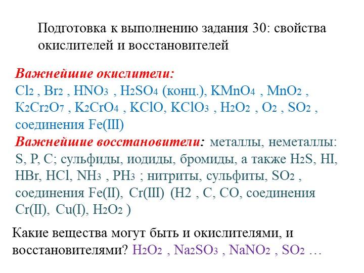 Подготовка к выполнению задания 30: свойства окислителей и восстановителейВаж...