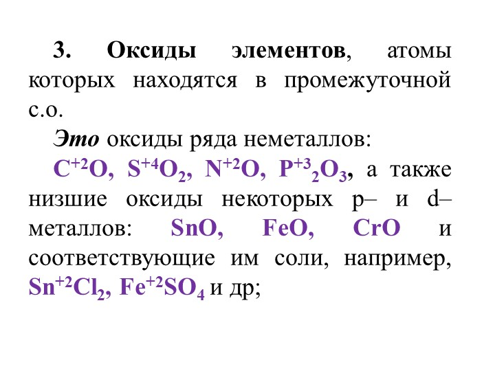 3. Оксиды элементов, атомы которых находятся в промежуточной с.о. Это оксиды...