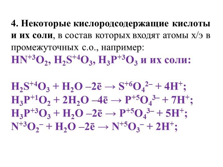 4. Некоторые кислородсодержащие кислоты и их соли, в состав которых входят ат...