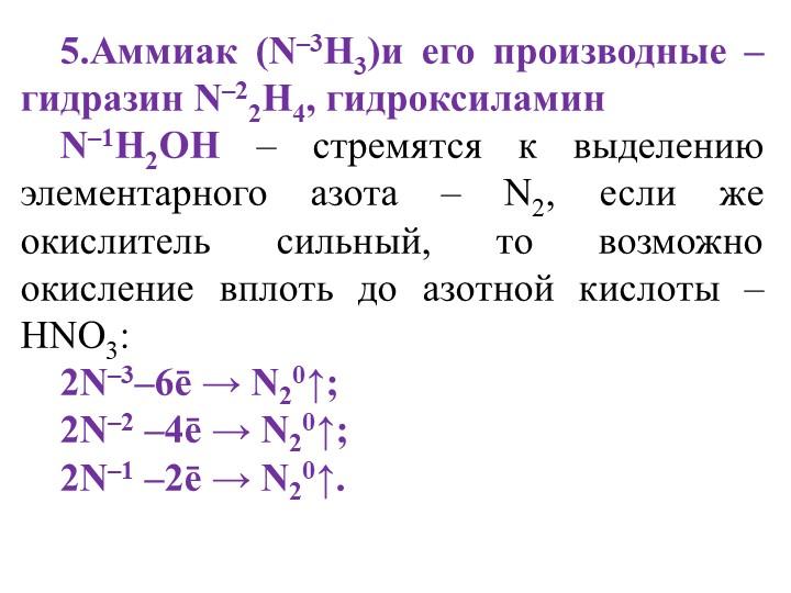 5.Аммиак (N–3H3)и его производные – гидразин N–22H4, гидроксиламин N–1H2OH –...