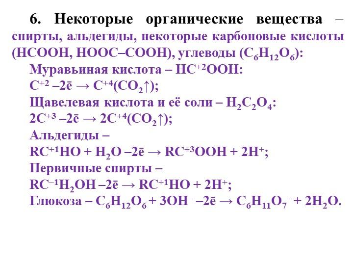 6. Некоторые органические вещества ‒ спирты, альдегиды, некоторые карбоновые...