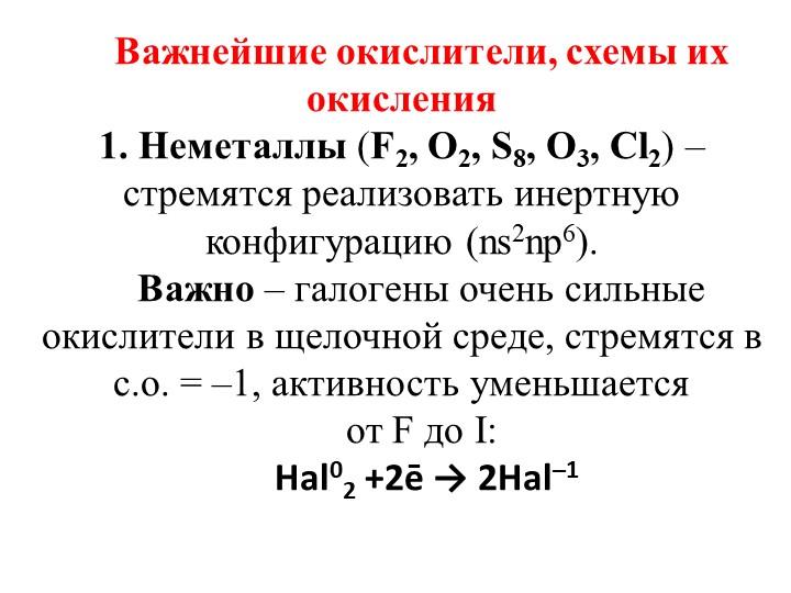 Важнейшие окислители, схемы их окисленияНеметаллы (F2, O2, S8, O3, Cl2) – ст...
