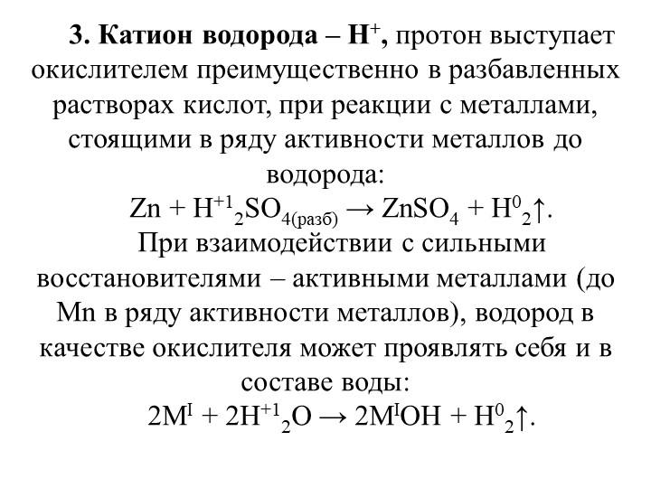 3. Катион водорода – Н+, протон выступает окислителем преимущественно в разба...