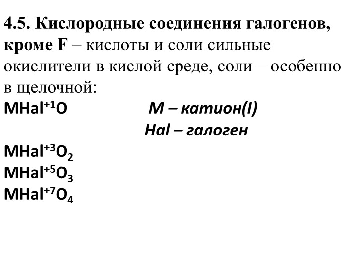 4.5. Кислородные соединения галогенов, кроме F – кислоты и соли сильные окисл...