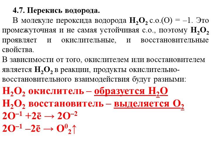 4.7. Перекись водорода. В молекуле пероксида водорода H2O2 с.о.(О) = –1. Это...