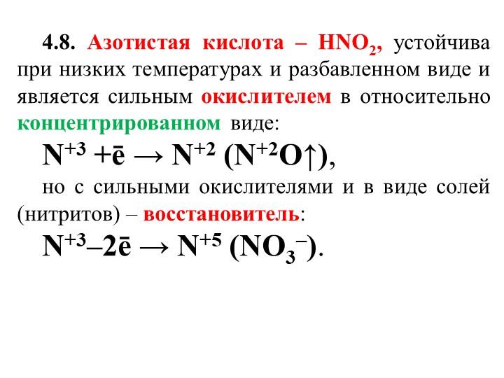 4.8. Азотистая кислота – HNO2, устойчива при низких температурах и разбавленн...