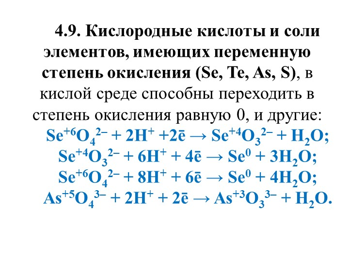 4.9. Кислородные кислоты и соли элементов, имеющих переменную степень окислен...