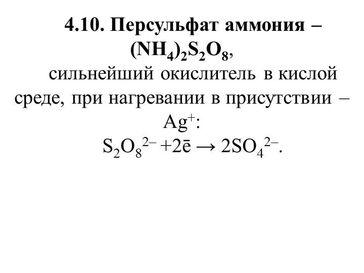 4.10. Персульфат аммония – (NH4)2S2O8, сильнейший окислитель в кислой среде,...