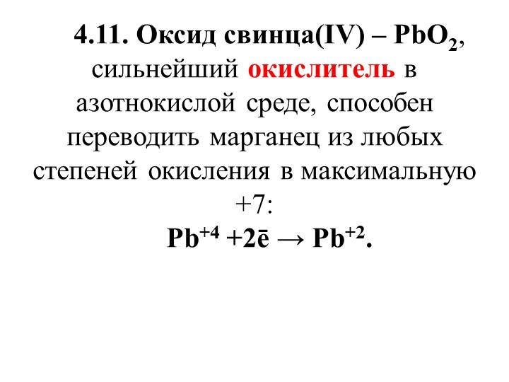 4.11. Оксид свинца(IV) – PbO2, сильнейший окислитель в азотнокислой среде, сп...