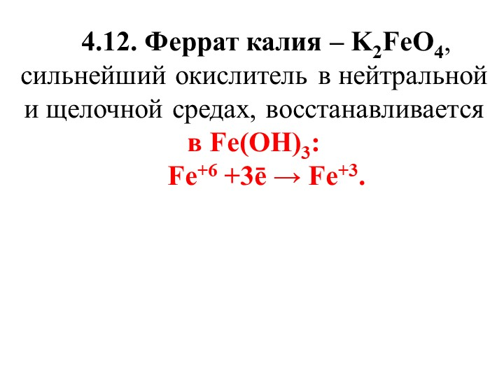 4.12. Феррат калия – K2FeO4, сильнейший окислитель в нейтральной и щелочной с...