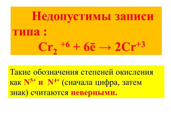 Недопустимы записи типа :         Cr2 +6 + 6ē → 2Cr+3Такие обозначе...