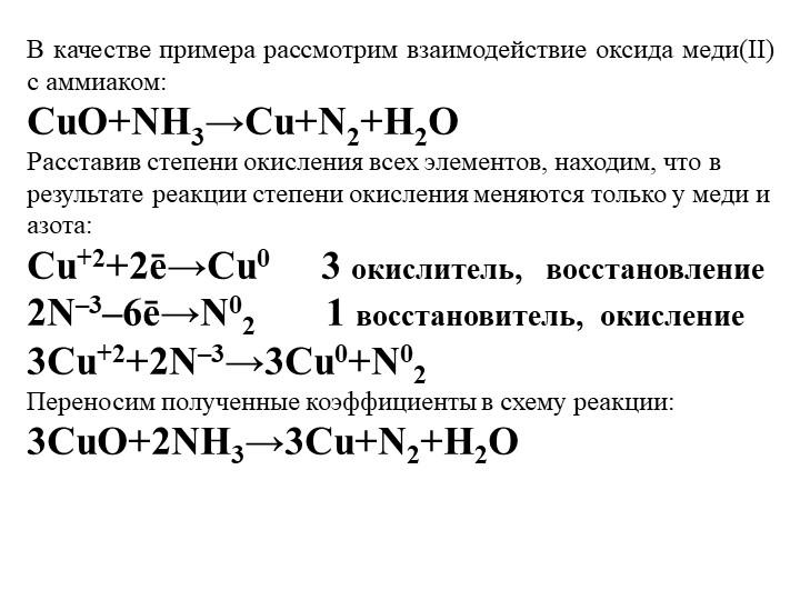 В качестве примера рассмотрим взаимодействие оксида меди(II) с аммиаком:CuO+...
