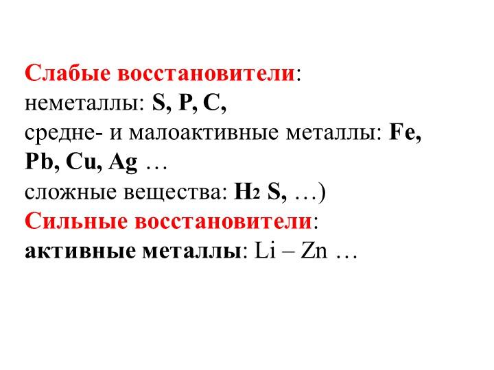 Слабые восстановители: неметаллы: S, P, C, средне- и малоактивные металлы:...