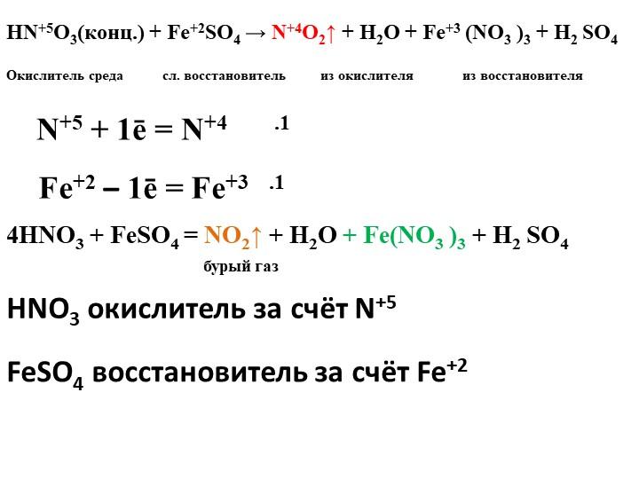HN+5O3(конц.) + Fe+2SO4 → N+4O2↑ + H2O + Fe+3 (NO3 )3 + H2 SO4Окислитель ср...