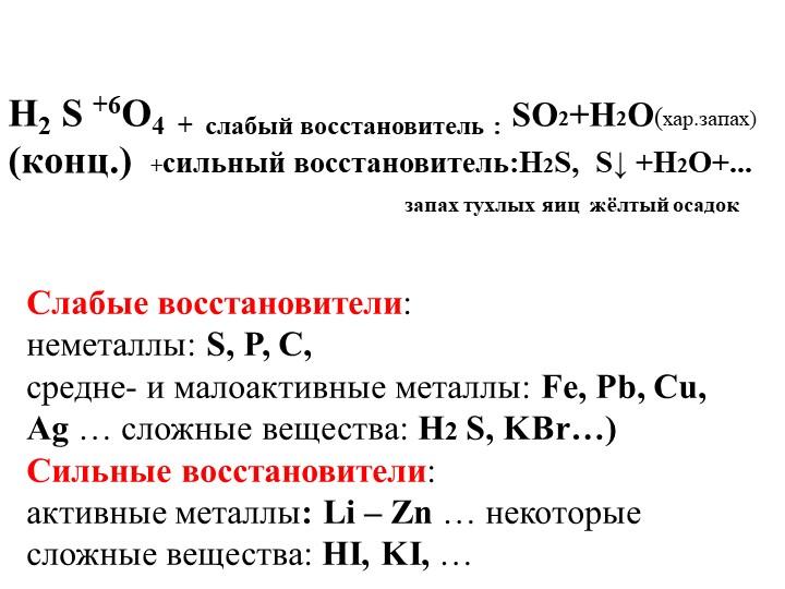 H2 S +6O4  +  слабый восстановитель : SO2+H2O(хар.запах)(конц.)  +сильный в...