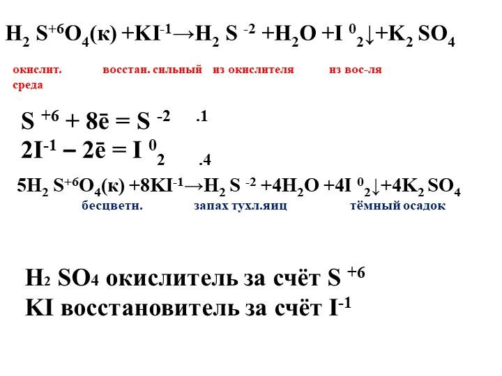 H2 S+6O4(к) +KI-1→H2 S -2 +H2O +I 02↓+K2 SO4окислит.             восстан. си...