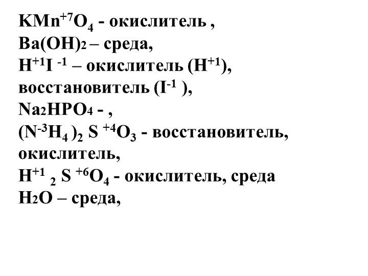 KMn+7O4 - окислитель , Ba(OH)2 – среда, H+1I -1 – окислитель (H+1), восстан...