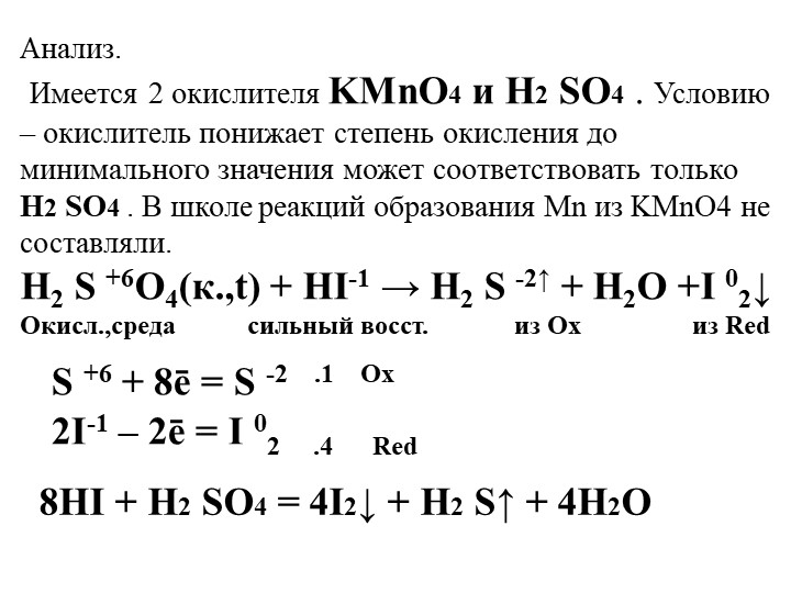 Анализ. Имеется 2 окислителя KMnO4 и H2 SO4 . Условию – окислитель понижает...