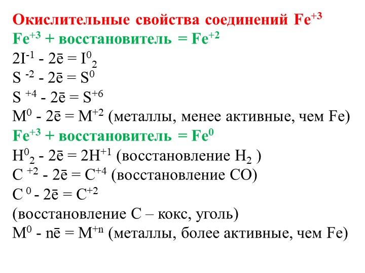 Окислительные свойства соединений Fe+3  Fe+3 + восстановитель = Fe+2 2I-1 -...