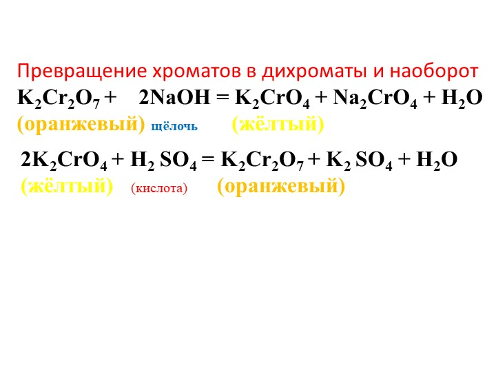 Превращение хроматов в дихроматы и наоборотK2Cr2O7 +    2NaOH = K2CrO4 + Na...