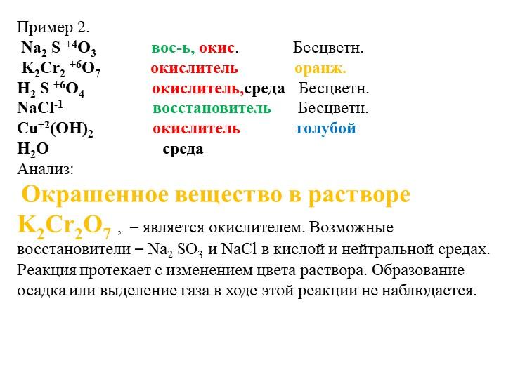 Пример 2. Na2 S +4O3             вос-ь, окис.             Бесцветн.   K2Cr2...