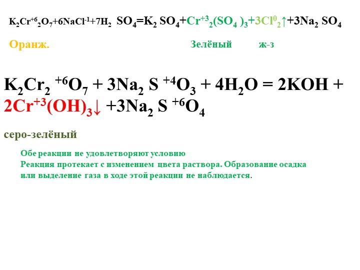 K2Cr+62O7+6NaCl-1+7H2 SO4=K2 SO4+Cr+32(SO4 )3+3Cl02↑+3Na2 SO4Оранж....