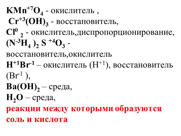 KMn+7O4 - окислитель , Cr+3(OH)3 - восстановитель, Cl0 2 - окислитель,диспр...