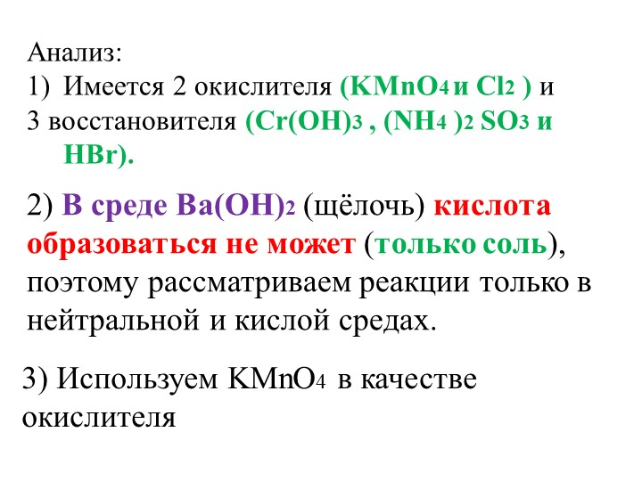 Анализ: Имеется 2 окислителя (KMnO4 и Cl2 ) и 3 восстановителя (Cr(OH)3 , (...