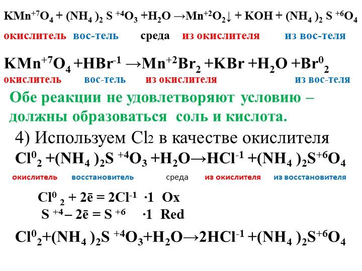 KMn+7O4 + (NH4 )2 S +4O3 +H2O →Mn+2O2↓ + KOH + (NH4 )2 S +6O4окислитель  вос...