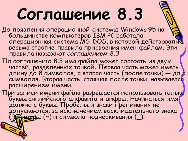 Соглашение 8.3До появления операционной системы Windows 95 на большинстве ком...