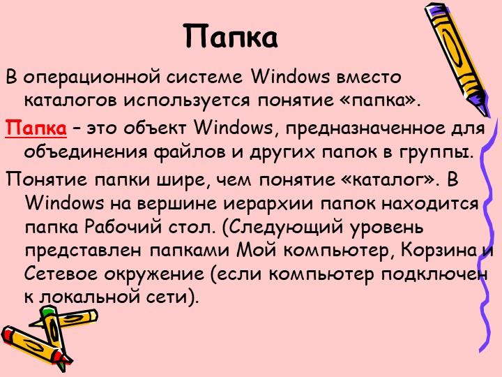 ПапкаВ операционной системе Windows вместо каталогов используется понятие «па...