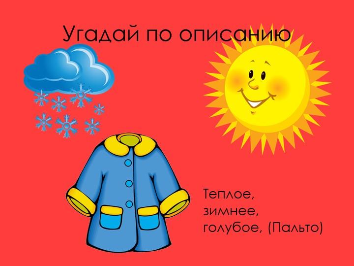 Теплое, зимнее, голубое, (Пальто)Угадай по описанию