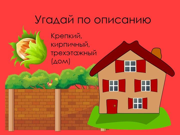 Крепкий, кирпичный, трехэтажный (дом)Угадай по описанию