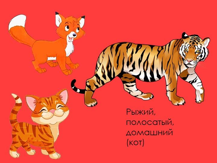 Рыжий, полосатый, домашний (кот)