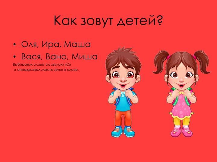 Как зовут детей? Оля, Ира, МашаВася, Вано, МишаВыбираем слова со звуком «О»...