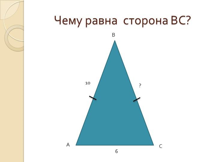 Чему равна  сторона ВС?С10АВ?6