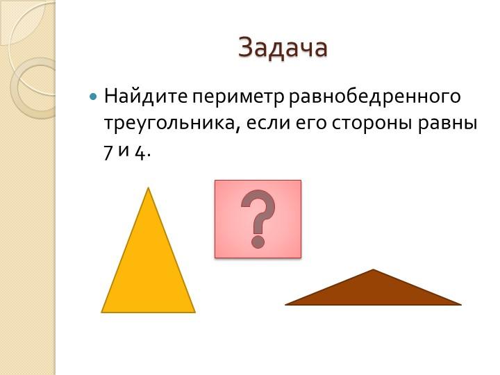 ЗадачаНайдите периметр равнобедренного треугольника, если его стороны равны 7...