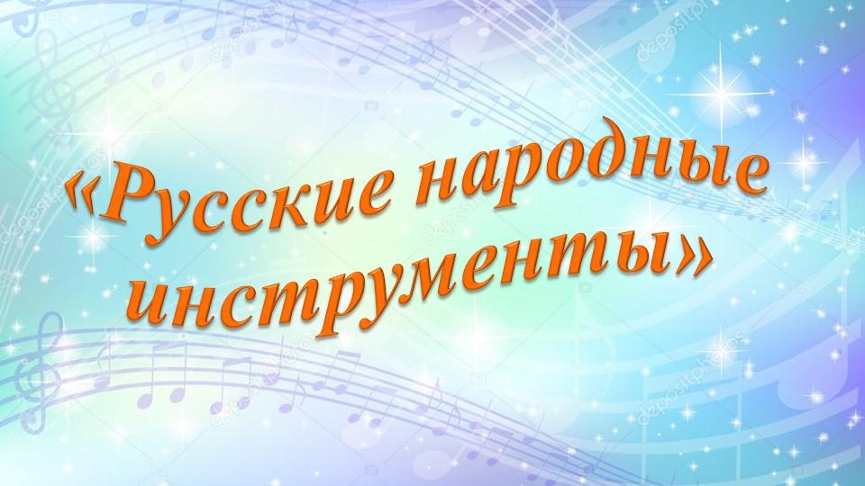 «Русские народные инструменты»