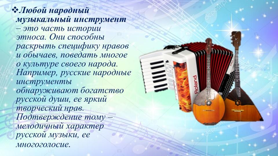 Любой народный музыкальный инструмент – это часть истории этноса. Они способн...