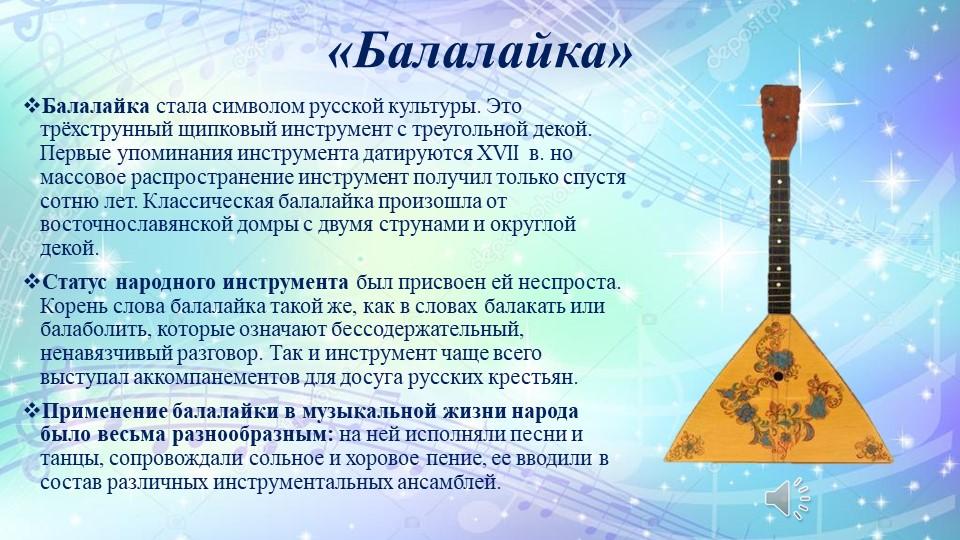 «Балалайка»Балалайка стала символом русской культуры. Это трёхструнный щипков...