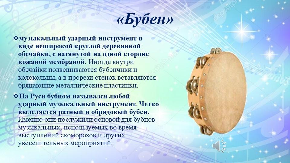 «Бубен»музыкальный ударный инструмент в виде неширокой круглой деревянной обе...
