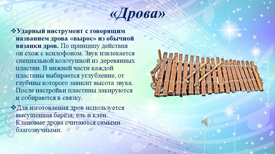 «Дрова»Ударный инструмент с говорящим названием дрова «вырос» из обычной вяза...