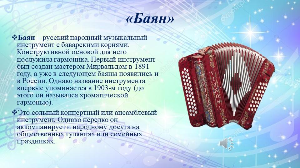 «Баян»Баян – русский народный музыкальный инструмент с баварскими корнями. Ко...