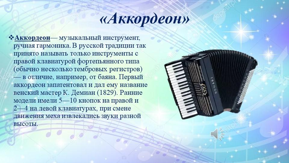 «Аккордеон»Аккордеон— музыкальный инструмент, ручная гармоника. В русской тра...