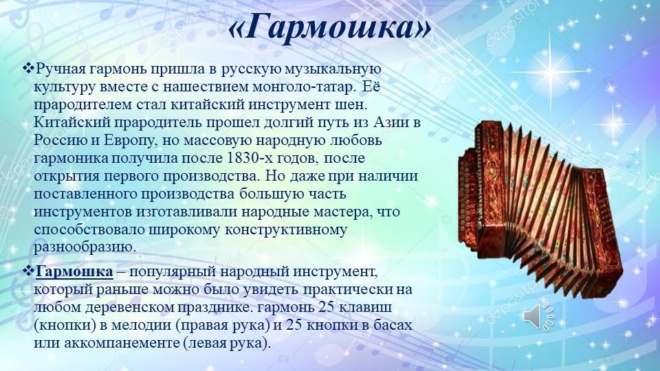 «Гармошка»Ручная гармонь пришла в русскую музыкальную культуру вместе с нашес...